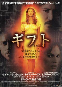 ギフト - Yahoo!映画