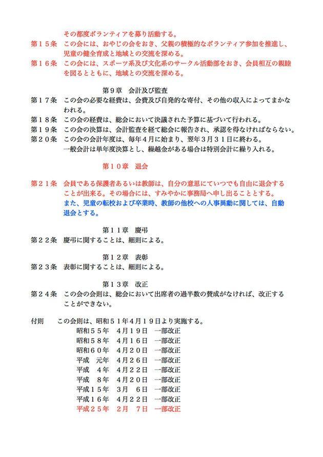 会則・組織図 - 札幌市立札苗小学校PTAホームページ