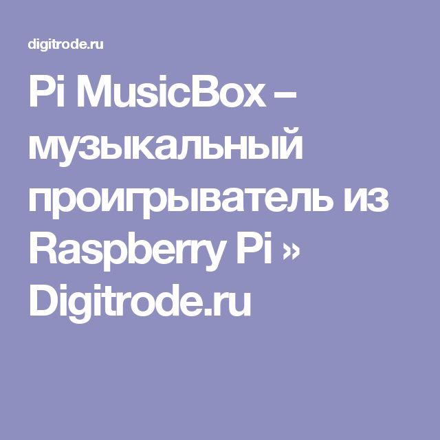 Pi MusicBox – музыкальный проигрыватель из Raspberry Pi » Digitrode.ru