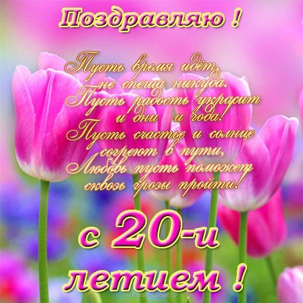 Otkrytki S Dnem Rozhdeniya Synu Na 20 Let 38 Foto