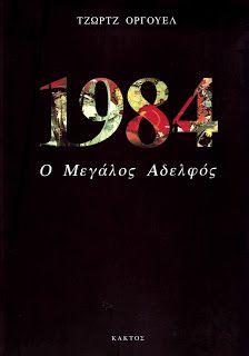 """1984"" by George Orwell (scribd-ελληνικά)"