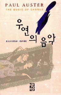 [우연의 음악] 폴 오스터 지음   황보석 옮김   열린책들   2000-03-15   원제 The Music of Chance (1990년)