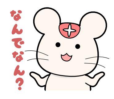 08元気な関西弁ハムスターのじゅうべいです。 日常会話につかってね。 These are Kansai dialect hamster Jubei stickers. Please love him.