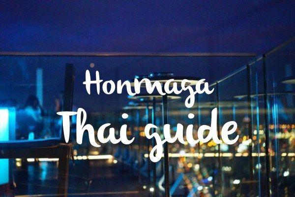 バンコク旅ガイド