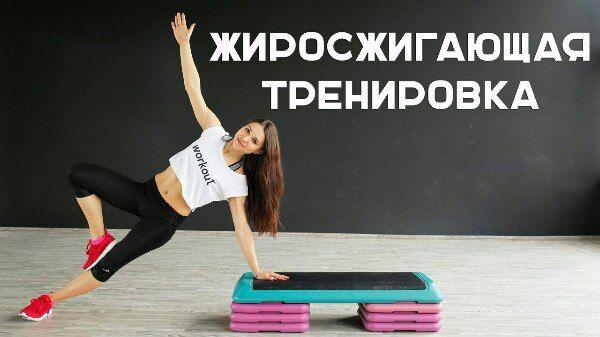 ЖИРОСЖИГАЮЩАЯ ТРЕНИРОВКА  ПРАВИЛА И СОВЕТЫ      Один из самых волнующих вопросов – какие тренировки направлены на жиросжигание. Я подробно расскажу, помогают ли силовые упражнения похудеть и как их сочетать с кардио для сжигания жира.    Тренинг — это вторая, наряду с питанием, составляющая процесса жиросжигания. Если Вы ограничитесь только корректировкой питания, то избавившись от жира, не увидите подтянутого упругого тела, ведь если мышцам не давать нагрузку — они не смогут быть в тонусе…