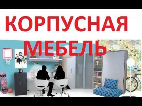 Корпусная Мебель - Шкаф Купе - для Спальни - для Кухни - для Детской - н...