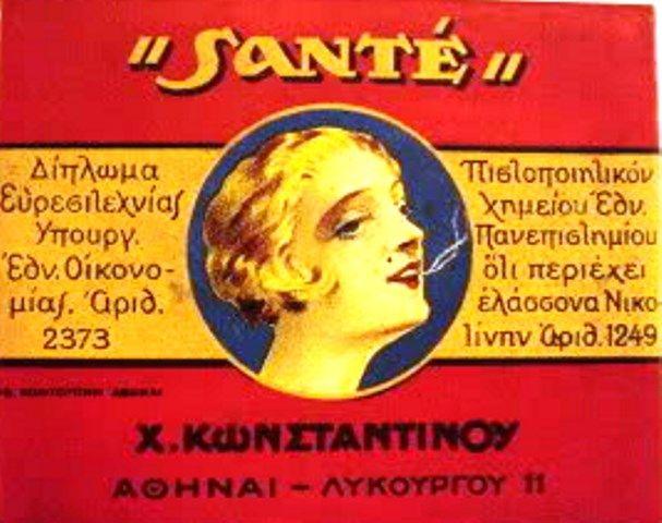 Καταργήθηκαν οριστικά τα τσιγάρα Sante, μετά από περίπου 80 χρόνια κυκλοφορίας.