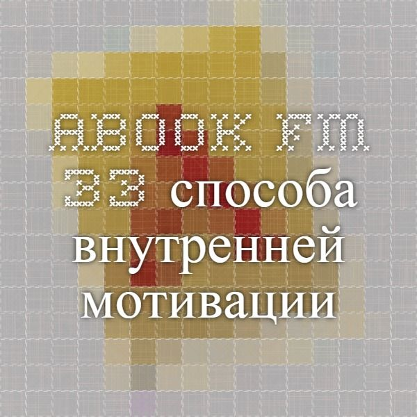 abook.fm  33 способа внутренней мотивации