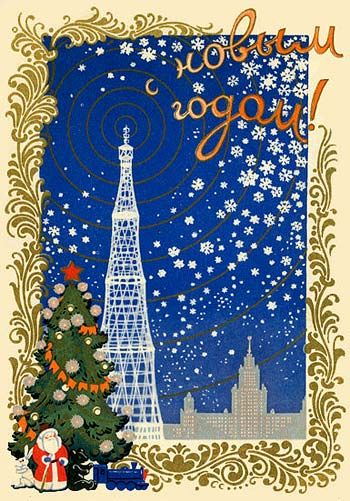 Soviet New Year card featuring the Shabolovka Radio Tower