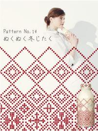 Pattern No.14 ぬくぬく冬じたく