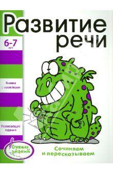 """""""Ступеньки знаний 6-7 лет. Развитие речи"""" Н. Терентьева. Полезные и интересные задания. Ребенку нравятся."""