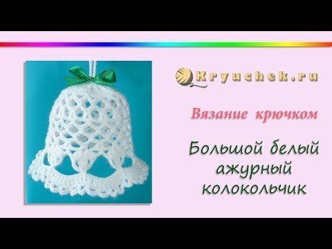 ▶ Крючок. Большой белый ажурный колокольчик (Crochet.Large white openwork Christmas bell) - YouTube