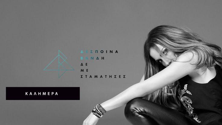 Δέσποινα Βανδή - Καλημέρα | Despina Vandi - Kalimera | Official Audio HQ...