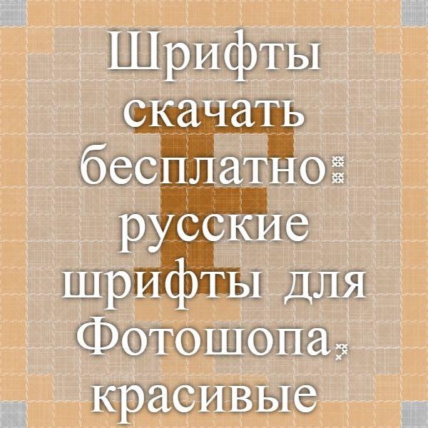 Шрифты алфавит русский 18 фотография