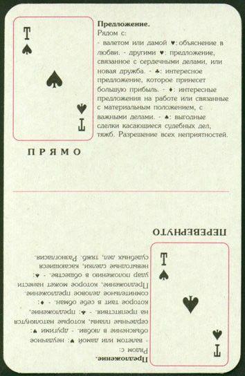 Игральные карты гадания в их комбинаций гадание на картах на ворожея киевская