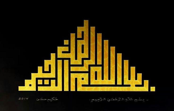 Arabic calligraphy, Bismillah