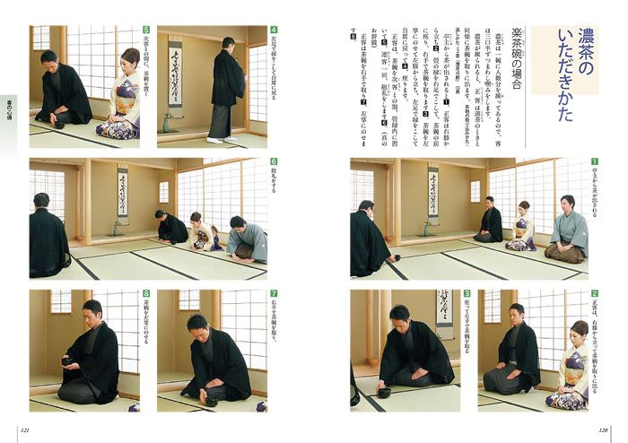 The Japanese tea ceremony, also called the Way of Tea, is a Japanese cultural activity involving the ceremonial preparation and presentation of matcha, powdered green tea. In Japanese, it is called chanoyu (茶の湯) or sadō, chadō (茶道).