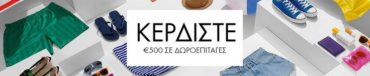 Εκπτωτικό Χωριό Αθήνα | Έως 70% πιο φθηνά σε Επώνυμες Μάρκες