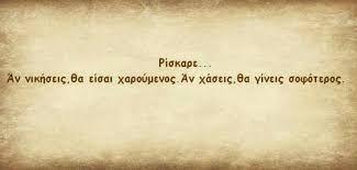 Image result for σοφα λογια