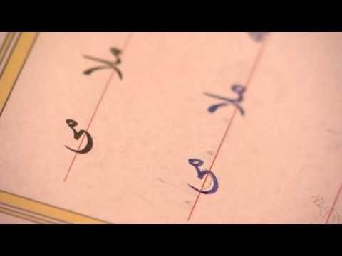 Harflerin Birleşmesi-4.Bölüm Lam He