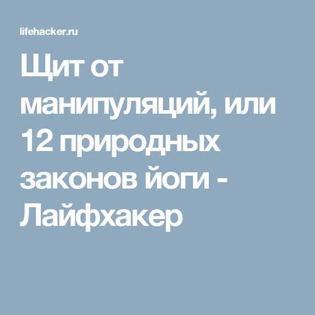 Щит от манипуляций, или 12 природных законов йоги - Лайфхакер