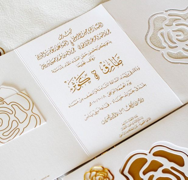 Wedding Invitations Arabic Wedding Invitations Arab Wedding Wedding Cards