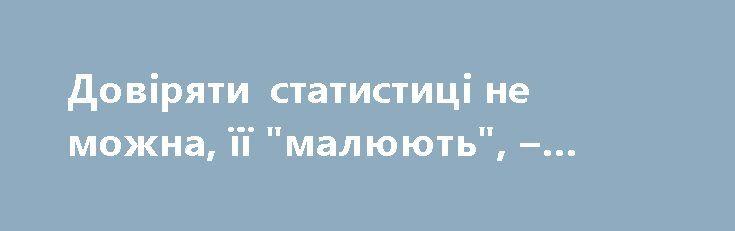 """Довіряти статистиці не можна, її """"малюють"""", – Деканоідзе https://www.depo.ua/ukr/life/doviryati-statistici-ne-mozhna-yiyi-malyuyut-dekanoidze-20170729614203  Екс-голова Національної поліції України Хатія Деканоідзе повідомила, що задля нормальної криміногенної ситуації в Україні потрібне високе розкриття злочинів, а довіряти статистиці не можна"""