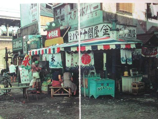 昭和24年か25年、東京新宿駅前