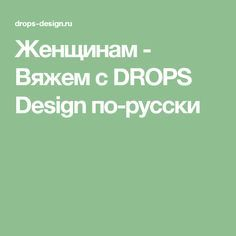 Женщинам - Вяжем с DROPS Design по-русски