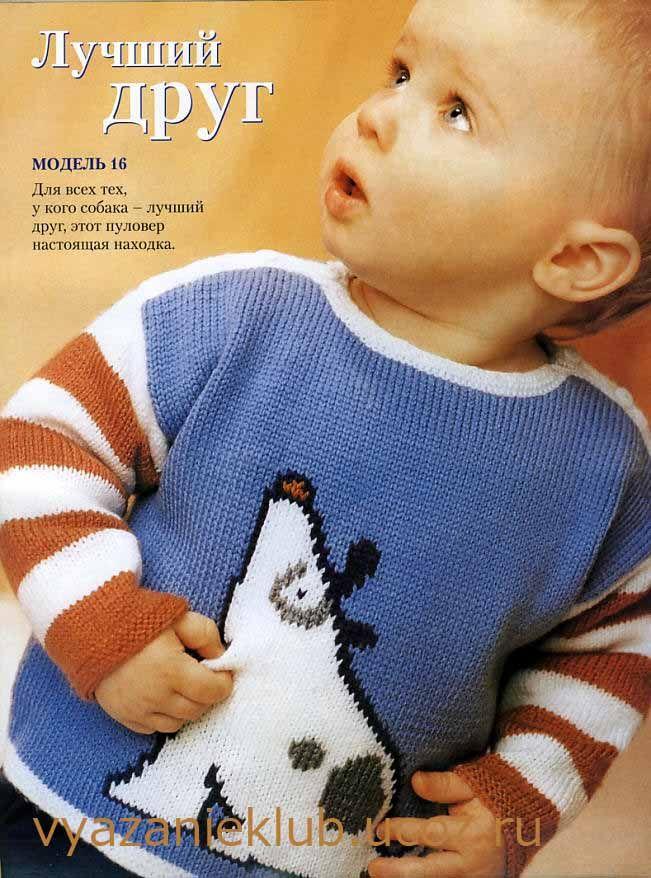 Пуловер с собачкой - Для детей до 3 лет - Каталог файлов - Вязание для детей