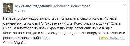 На в'їзді в Конотоп встановлять новий хрест + фото http://konotop.in.ua/novosti/ostann-novini/na-v-yizdi-v-konotop-vstanovlyat-noviy-hrest-foto/  Про це на своїй сторінці в Фейсбук повідомив завідувач сектору з питань внутрішньої політики Конотопської міської ради Михайло Євдоченко.