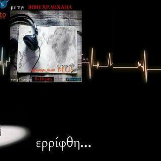 - SpIrtoKoyto_On Air PLUS edition: Ο ΚΥΒΟΣ ΕΡΡΙΦΘΗ...   11/12/2014