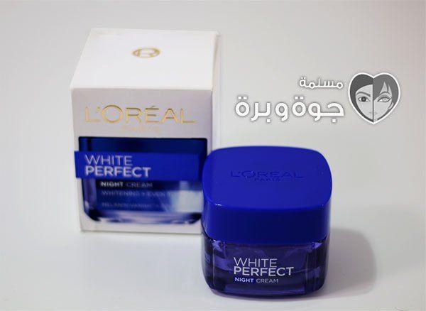 تجربتي مع كريم White Perfect الليلي من لوريال Night Creams Cream Loreal