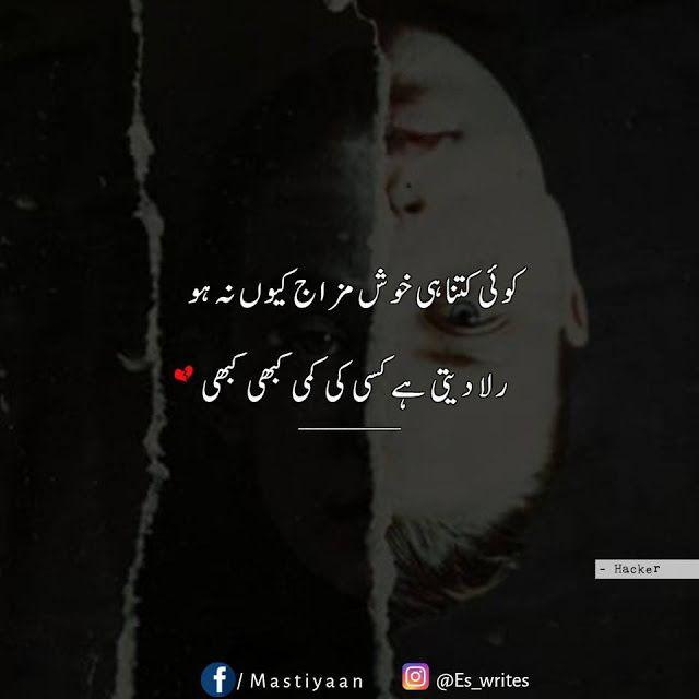 M a s t i y a a n,urdu poetry,urdu shayari,shayari ,sad poetry ,poetry in urdu ,shayari in urdu ,sad poetry in urdu ,best urdu poetry ,urdu sad poetry ,sad urdu poetry ,shayari urdu ,poetry urdu ,romantic urdu poetry ,urdu sms ,urdu ghazal ,romantic poetry in urdu ,poetry sms ,urdu poetry images ,love poetry in urdu ,best poetry in urdu, eswritess,eswrites