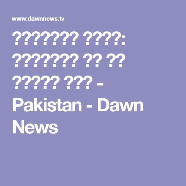 سفرنامہ ہنزہ: پاکستان کے ان دیکھے رنگ - Pakistan - Dawn News