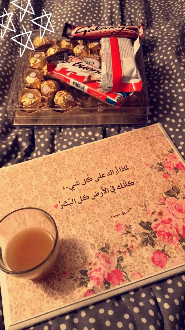 Pin By Amira Alzoubi On Arabic Arabic Love Quotes Love Words Romantic Quotes