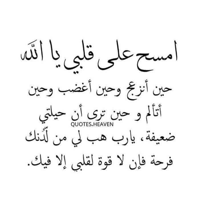 ياااااااارب Islamic Phrases Muslim Quotes Cool Words
