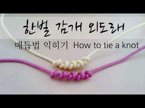 [knot] How to tie a knot 組紐 結び方 두벌감개외도래 - YouTube