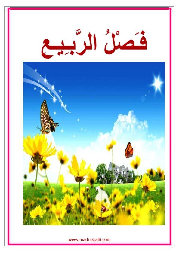 معلقات الفصول الاربعة فصل الخريف فصل الشتاء فصل الربيع و فصل الصيف موقع مدرستي Learning Poster Learning Arabic Arabic Worksheets