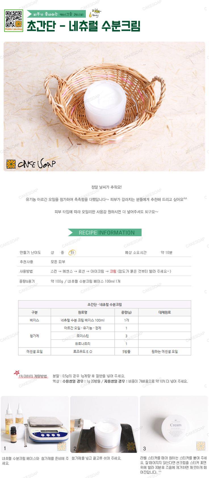 초간단 - 네츄럴 수분크림
