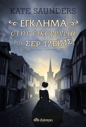Η Λετίσια Ροντ, χήρα ενός πάστορα, εξιχνιάζει άλυτα μυστήρια με μοναδική οξυδέρκεια και απόλυτη διακριτικότητα. Μια ιστορία μυστηρίου με τον αέρα της κλασικής αστυνομικής λογοτεχνίας που θα γοητεύσει τους λάτρεις των υποθέσεων της Μις Μαρπλ.-} http://www.bookbazaar.gr/index.php?page=shop.product_details&flypage=bookshop-flypage.tpl&product_id=215362&category_id=22&manufacturer_id=134&option=com_virtuemart&Itemid=376