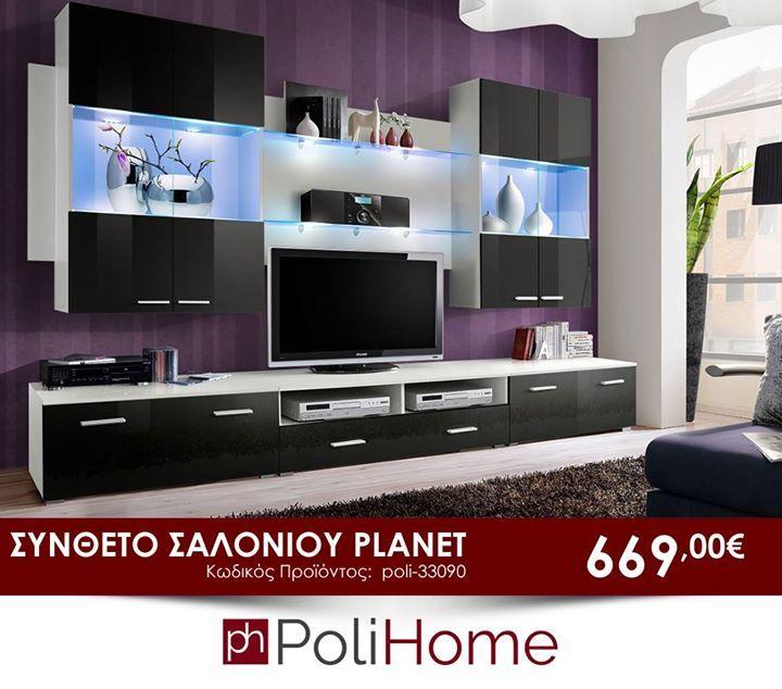 Σύνθετο σαλονιού Planet: https://goo.gl/YxGs9r   Ιδανικό για μεγάλα σαλόνια   Περιλαμβάνεται ο φωτισμός LED   Aποστολές σε όλη την Κύπρο   Υπηρεσία συναρμολόγησης