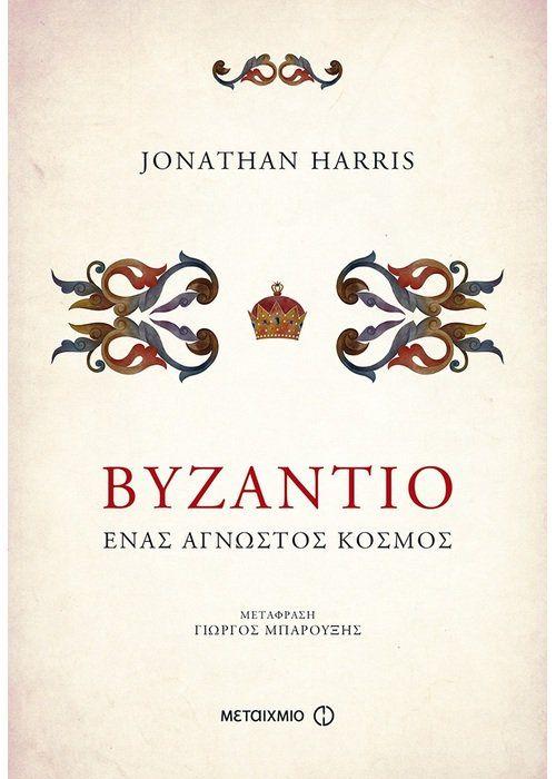 Για πάνω από µια χιλιετία, η Βυζαντινή Αυτοκρατορία κυριάρχησε µεταξύ Ανατολής και Δύσης και ηγήθηκε της µετάβασης στον σύγχρονο κόσµο. Ο Jonathan Harris, επιφανής ακαδηµαϊκός που ειδικεύεται στο Βυζάντιο, διηγείται τη συναρπαστική ιστορ...