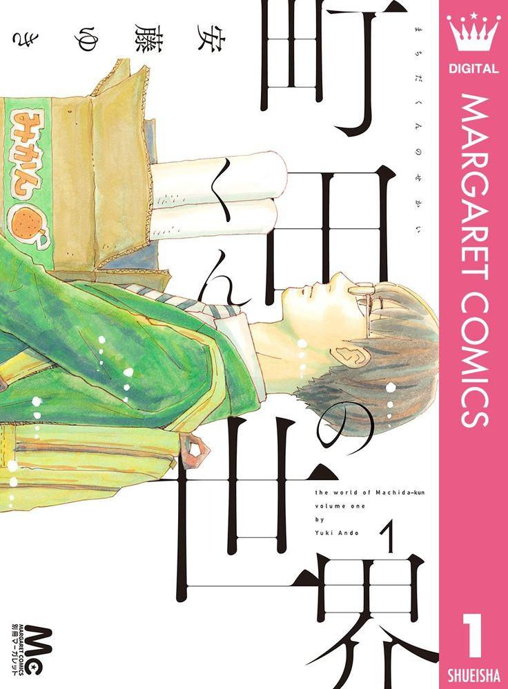 町田くんの世界 1 (マーガレットコミックスDIGITAL):Amazon.co.jp:Kindle Store