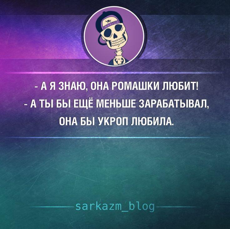 12.8 тыс. отметок «Нравится», 33 комментариев — Интеллектуальный Юмор (@sarkazm_blog) в Instagram: «Только отборный юмор @sarkazm_blog  #sarkazmblog #юмор #смешно #прикол #смешное #шутка #ржач #ха…»