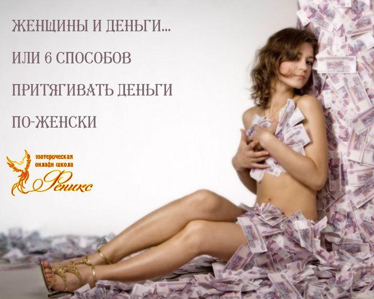 Деньги – это энергия, деньги – это одно из средств для реализации наших желаний и целей. Женщина по своей природе, изначально рождена быть богатой и жить в Изобилии, но так ли это на самом деле…? С детства нас настраивают, что деньги нужно зарабатывать, а так ли это…? Женщина по природе – это Изобилие и богатство и настраиваясь на свой внутренний мир, повышая уровень своей женской энергии, женщина притягивает все Блага, деньги и т.д., через различные источники, через творческую реализацию…