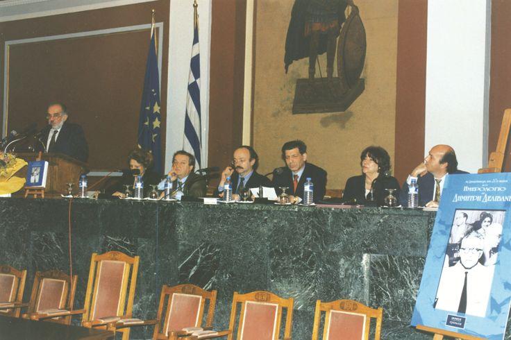 """8/3/1999: """"Ας ξαναζήσουμε τον 20ό αιώνα με το Ημερολόγιο"""" του Δημήτρη Δελιβάνη (1924-1993), Iανός. Διακρίνονται οι ομιλητές: Μιχάλης Παπαδόπουλος, Μαρία Νεγρεπόντη-Δελιβάνη, Στέλιος Παπαθεμελής, Θόδωρος Οικονόμου, Ιορδάνης Καϊσερλίδης, Κική Ακριτίδου και Νίκος Καρατζάς."""