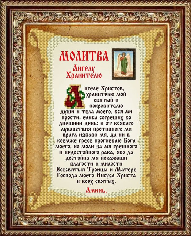 Russian prayer to the Guardian Angel