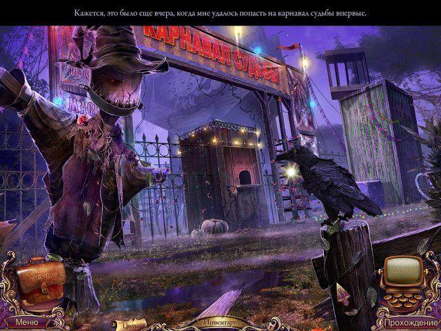За семью печатями Карнавал судьбы Коллекционное издание - скриншот из игры 1 #игра #игры