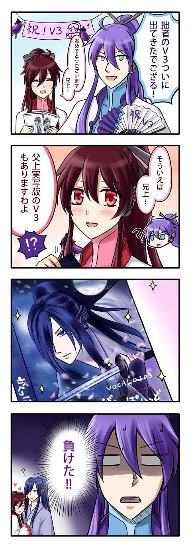gakuko | ... Anime, Vocaloid, Kamui Gakupo, GACKT, Kamui Gakuko, Humor, Humor Comic